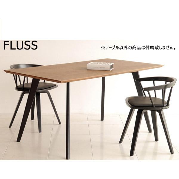 FLUSS 150 DINING TABLE フルス150ダイニングテーブル 木製 机 ダイニング ウォールナット