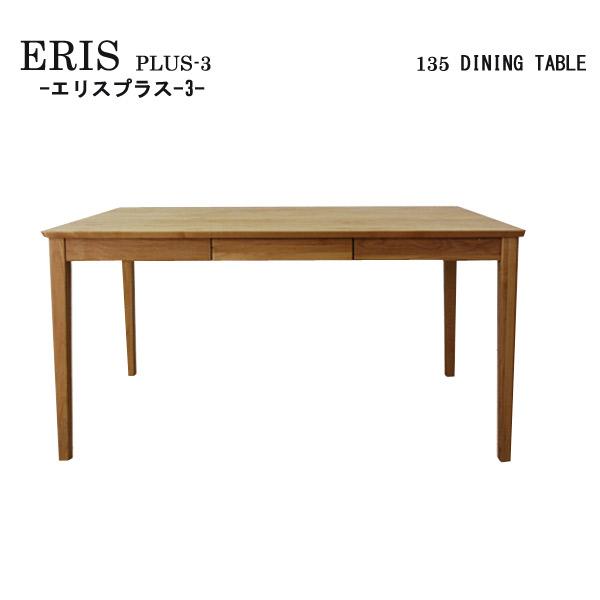 【エリスプラス】ERIS PLUS-3 ダイニングテーブル 135 (BE-NA) テーブル 机 シンプル 木製 ナチュラル おしゃれ 天然木