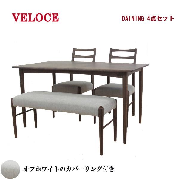 【ベローチェ】ダイニング4点セット [ダイニングテーブル + ダイニングベンチ + ダイニングチェア2脚] カバー付き ウォルナット材 シンプル 木製 ナチュラル おしゃれ 天然木