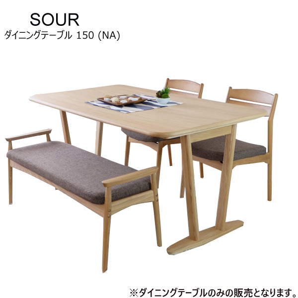 【サワー】ダイニングテーブル 150 (NA) オーク材 シンプル 木製 ナチュラル おしゃれ 天然木