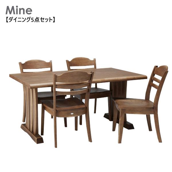 【受注生産】ダイニングセット【Mine 峰(みね) ダイニング5点セット】ラバーウッド無垢材 テーブル幅150