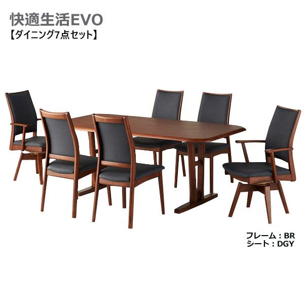 【受注生産】ダイニングセット【EVO 快適生活EVO ダイニング7点セット】ラバーウッド無垢材 テーブル幅180