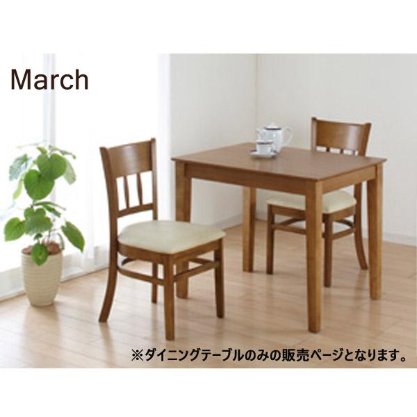 【マーチ85】 ダイニングテーブル 幅85 ライトブラウン/ニューブラウン シンプルデザイン コンパクト