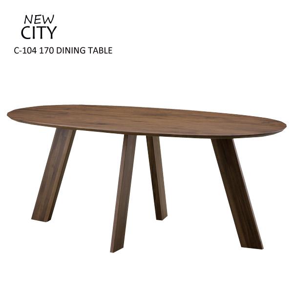 テーブル ダイニングテーブル 食卓テーブル 楕円形 木製テーブル CITYシリーズ 【C-104 170 ダイニングテーブル 】 シティ/幅170/シンプルモダン/高級感/おしゃれ/ウォールナット