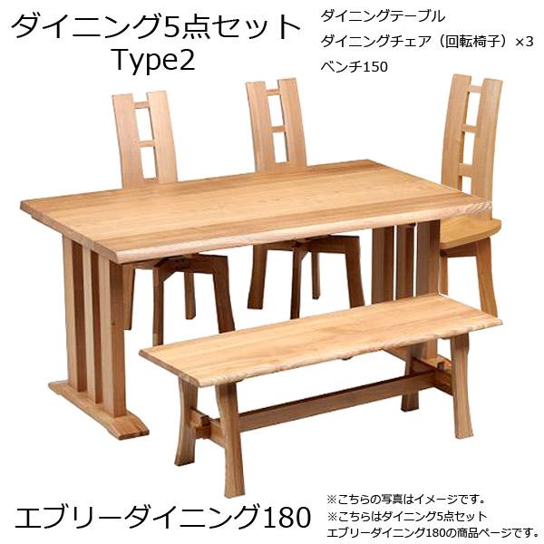 【エブリーダイニング 180 タイプ2】5点セット 回転椅子3脚+ベンチ150 木製 幅180 食卓 ベンチ 6人掛け おしゃれ 回転椅子