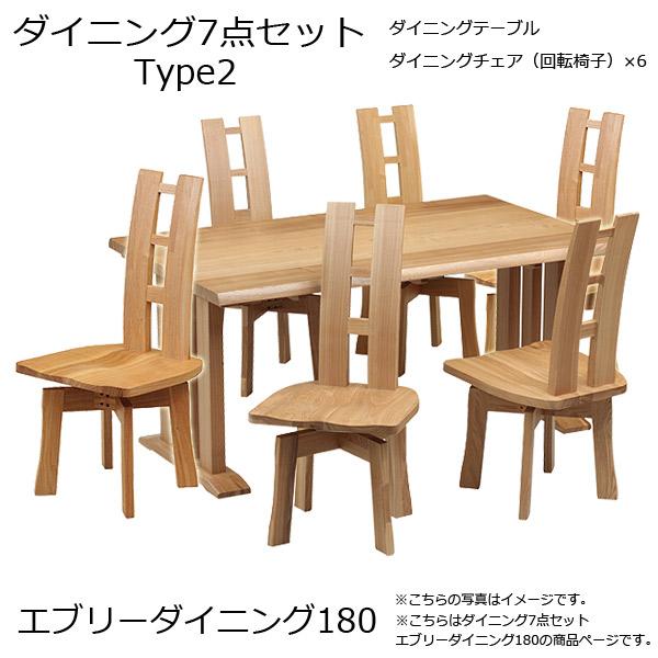 【エブリーダイニング 180 タイプ2】7点セット 回転椅子6脚 6人掛け 食卓 幅180 ナチュラル シンプル 木製 おしゃれ 回転椅子