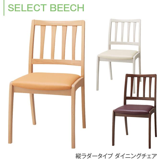 コイズミ SERECT BEECH/セレクトビーチ ダイニングチェア 縦ラダータイプ KOIZUMI PVCレザー 完成品【送料無料】