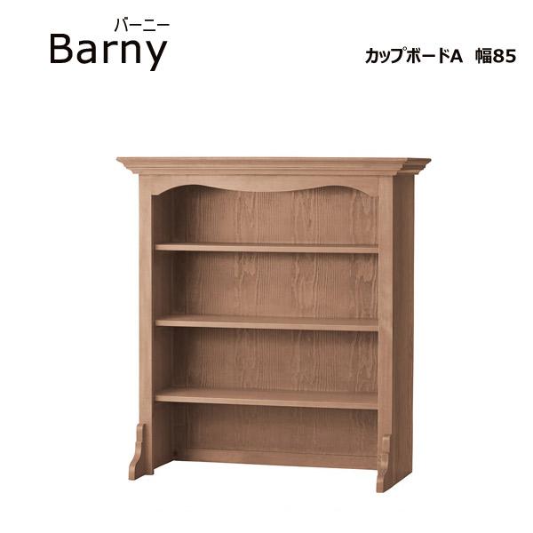 カップボードA【PM-615A】【Barny】バーニー 天然木 パイン材 シンプル ダイニング収納 食器棚