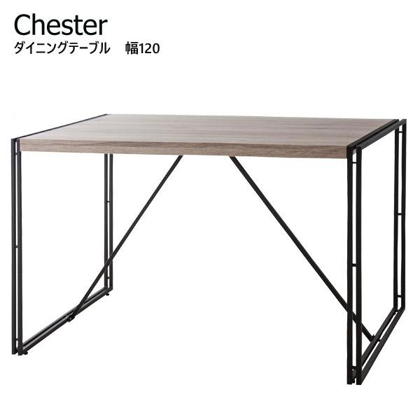 ダイニングテーブル幅120【OL-572】チェスター 食卓 シンプル ナチュラル モダン