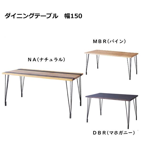 ダイニングテーブル幅150【NW-114NA/MBR/DBR】食卓 シンプル ナチュラル モダン