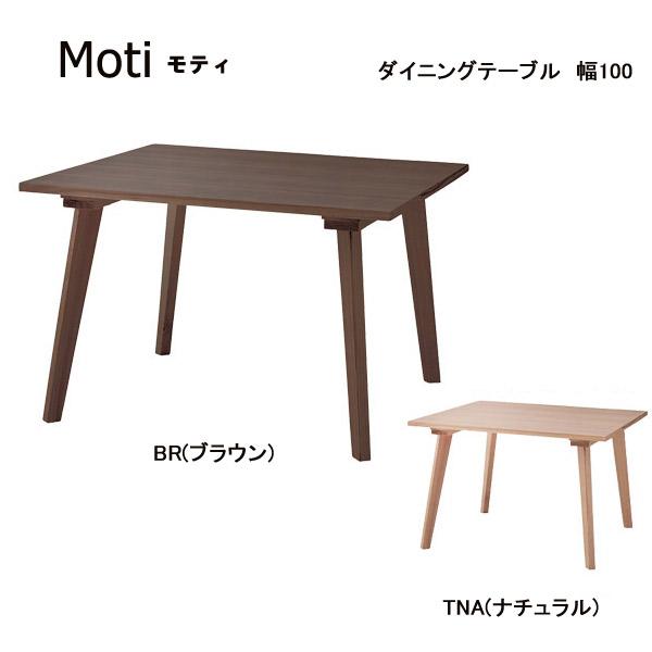 ダイニングテーブル幅100【RTO-747BR/NA】モティ 天然木 アッシュ 食卓 シンプル ナチュラル モダン
