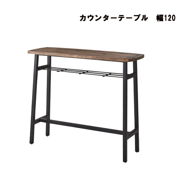 カウンターテーブル幅120【PM-454】 天然木 パイン カフェテーブル バーテーブル バーカウンター 食卓 シンプル ナチュラル モダン