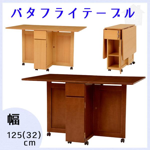 バタフライテーブル【VDT-7955DBR/NA】伸縮式ダイニングテーブル 折りたたみテーブル 食卓