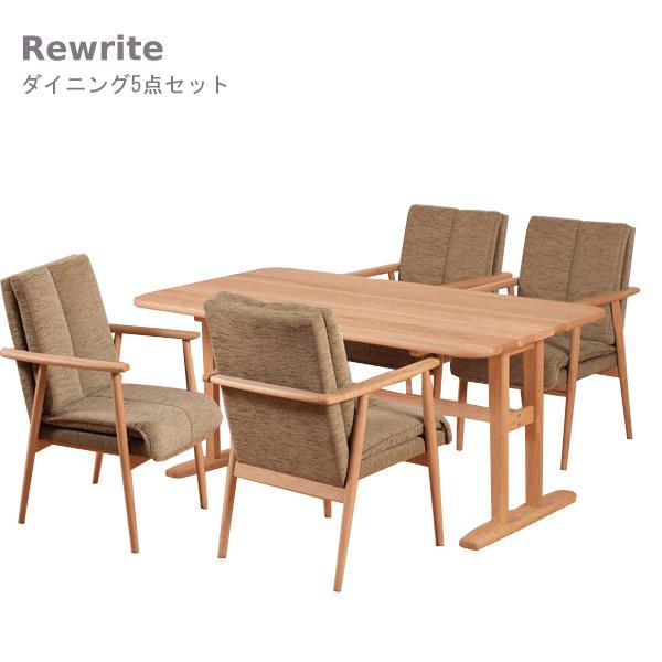 ダイニング5点セット 【Rewrite リライト】ダイニングテーブルセット 食卓セット キッチンセット 15080テーブル チェア4脚 木製 北欧 おしゃれ