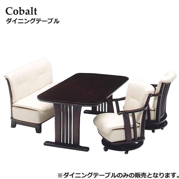 ダイニングテーブル 【Cobalt コバルト】165テーブル 幅165 食卓テーブル 食堂テーブル 木製 キッチンテーブル 北欧 おしゃれ