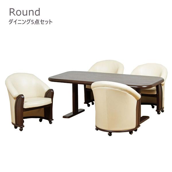 ダイニング5点セット【Round ラウンド】ダイニングテーブルセット 食卓セット キッチンセット 180テーブル チェア4脚 重量感 おしゃれ