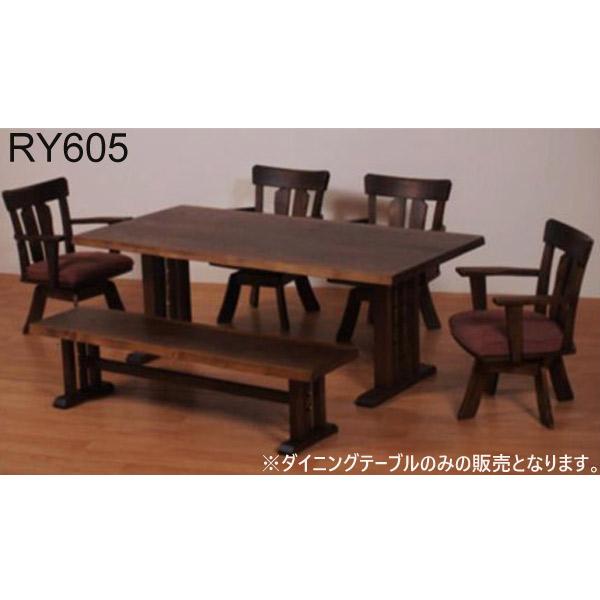 ダイニングテーブル 【RY605】180テーブル 幅180 食卓テーブル 食堂テーブル 木製 キッチンテーブル 北欧 おしゃれ