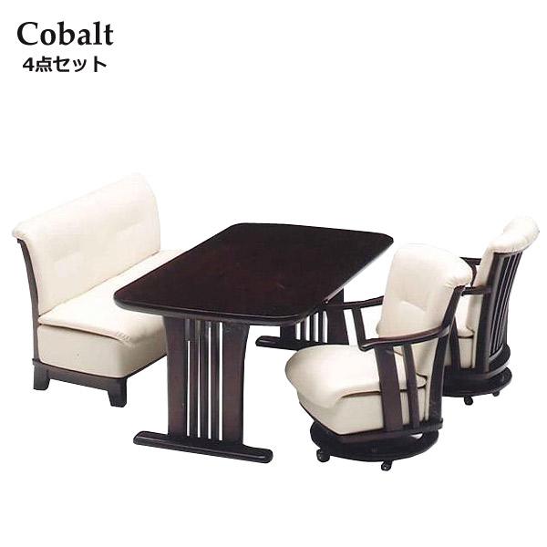 ダイニング4点セット【Cobalt コバルト】ダイニングテーブルセット 食卓セット キッチンセット 165テーブル 肘付チェア2脚 2Pソファ重量感 おしゃれ
