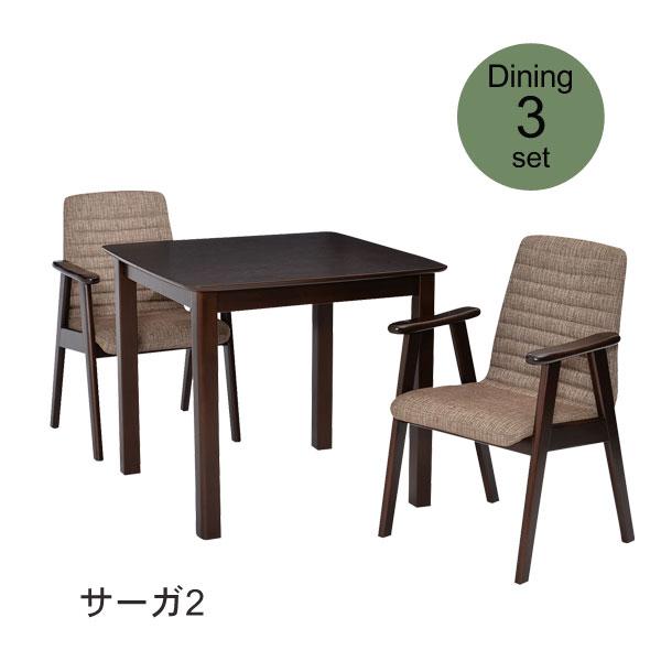 ダイニング3点セット サーガ2【80テーブル+ダイニングチェア サーガ2×2(NA/BR)】