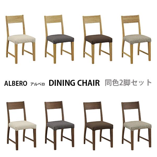 ダイニングチェア【アルベロ ダイニングチェア PVC】イス 椅子 チェア ラバーウッド モダン シンプル リビングチェア