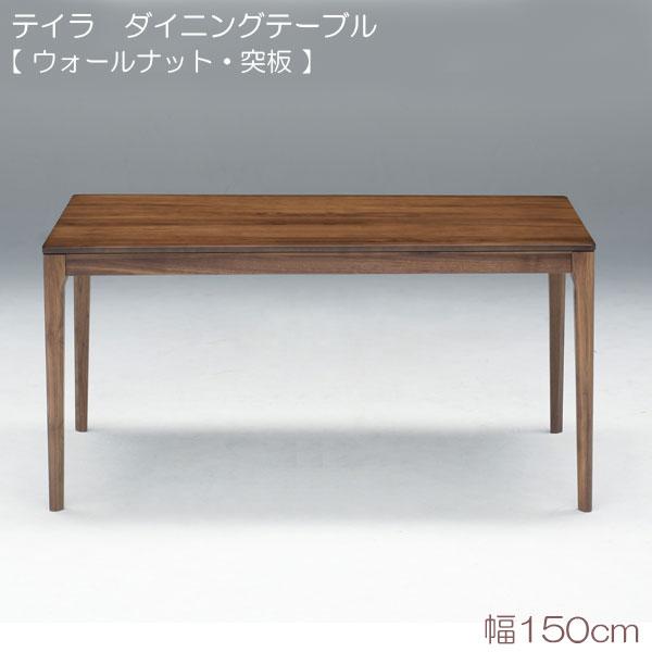 ダイニングテーブル【テイラ 150ダイニングテーブル(突板)】リビングテーブル 食台 テーブルのみ シンプル ナチュラル モダン