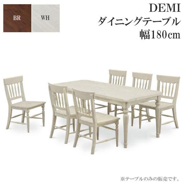 ダイニングテーブル幅180【デミ 180ダイニングテーブル】食台 リビングテーブル シンプル モダン おしゃれ