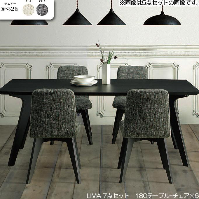 ダイニングセット【 LIMA (リマ) 】7点セット 180テーブル+チェア×6