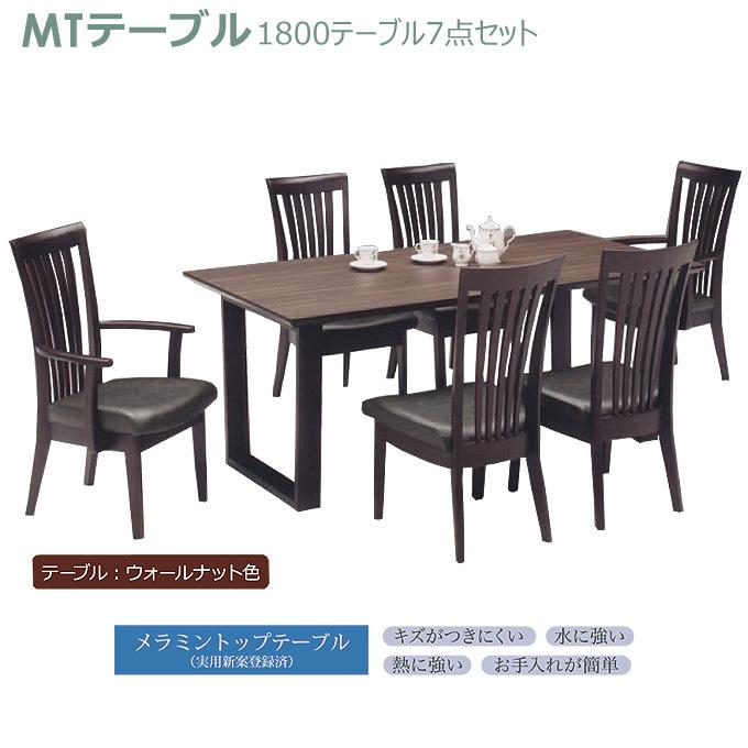 ダイニングセット【MT Dining Set】1800テーブル7点セット 1800テーブル(ウォールナット・2本脚)+DC-1(肘付)チェア×2+DC-1(肘無)チェア×4 松田家具