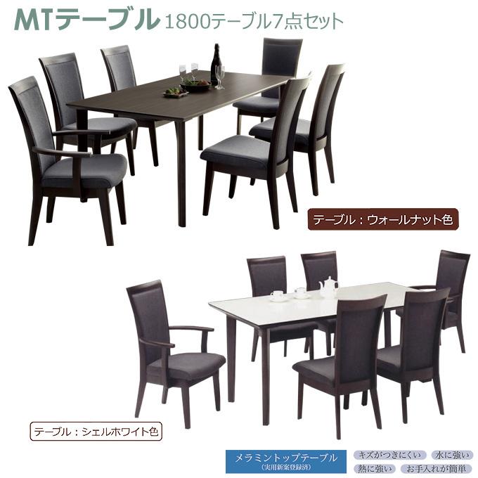 ダイニングセット【MT Dining Set】1800テーブル7点セット 1800テーブル(4本脚)+DC-2(肘付)チェア×2+DC-2(肘無)チェア×4 松田家具