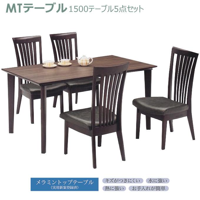 ダイニングセット【MT Dining Set】1500テーブル5点セット 1500テーブル(ウォールナット・4本脚)+DC-1(肘無)チェア×4 松田家具