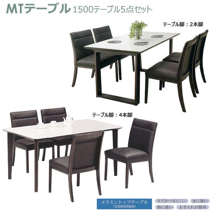 ダイニングセット【MT Dining Set】1500テーブル5点セット 1500テーブル(シェルホワイト・2本脚/4本脚)+DC-3(肘無)チェア×4 松田家具
