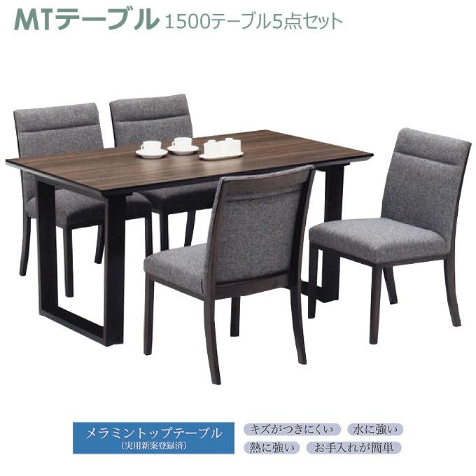 ダイニングセット【MT Dining Set】1500テーブル5点セット 1500テーブル(ウォールナット・2本脚)+DC-4(肘無)チェア×4 松田家具