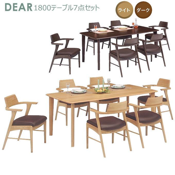 ダイニングセット【ディア】1800(ライト/ダーク)テーブル7点セット 1800テーブル+チェア×6 松田家具