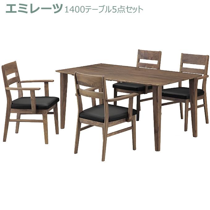 ダイニングセット【エミレーツ】1400テーブル5点セット 1400テーブル+アームチェアー×4 松田家具