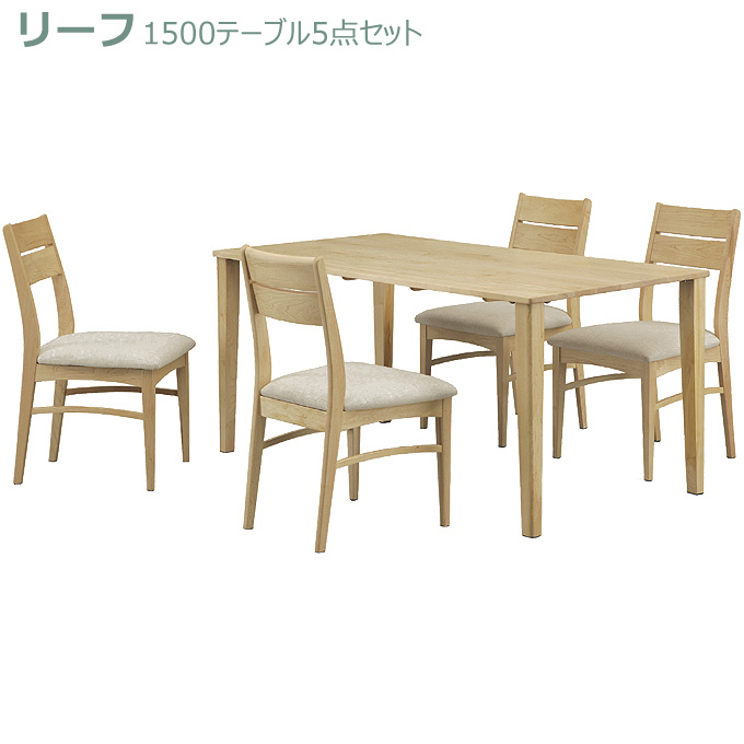 ダイニングセット【リーフ】1500テーブル5点セット 1500テーブル+チェアー×4 松田家具