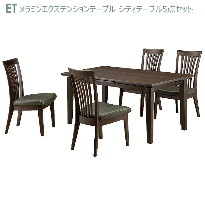 ダイニングセット【ET】ETシティテーブル5点セット ETシティテーブル+DC-1肘無チェア×4 松田家具
