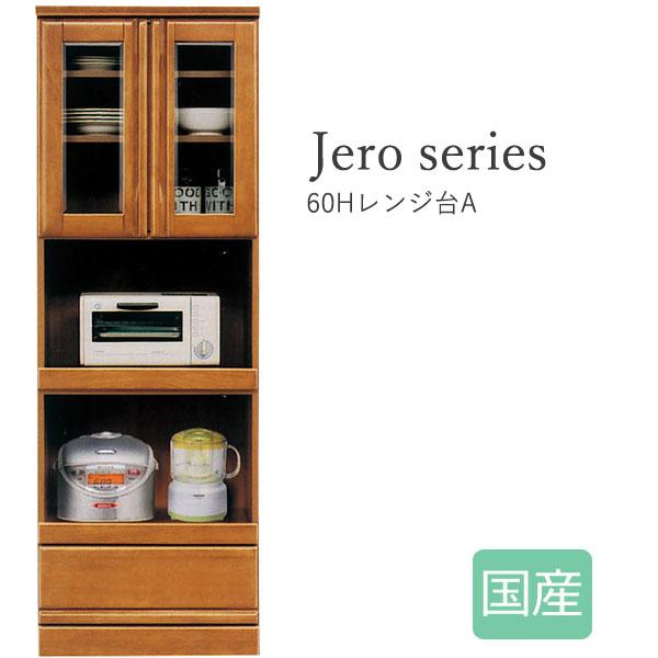 Jero series【ジェロ シリーズ】60 Hレンジ台A 国産 キッチン収納 キッチン 収納家具 おしゃれ