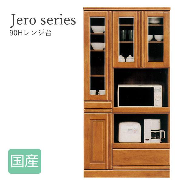 Jero series【ジェロ シリーズ】90 Hレンジ台 国産 キッチン収納 キッチン 収納家具 おしゃれ