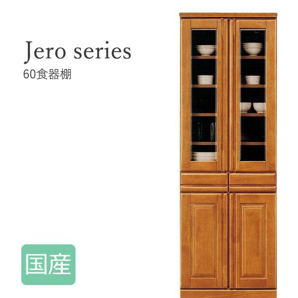 Jero series【ジェロ シリーズ】60 食器棚 国産 キッチン収納 キッチン 収納家具 おしゃれ