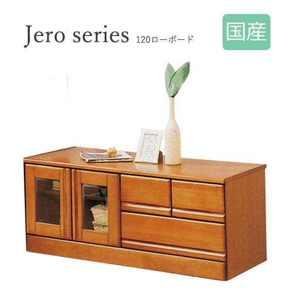 Jero series【ジェロ シリーズ】120 ローボード 国産 TVボード リビング 収納家具 おしゃれ