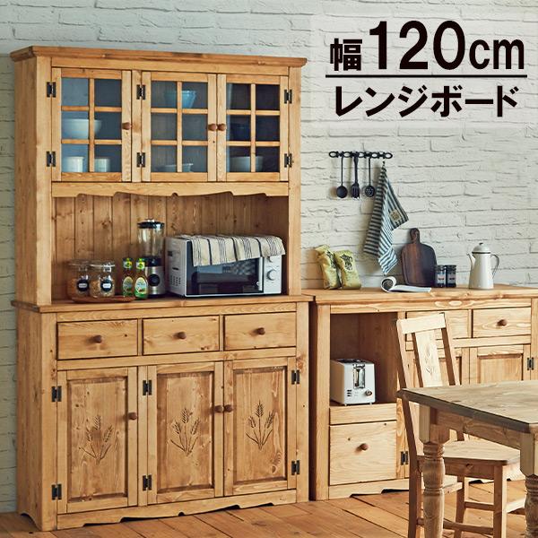 カップボード おしゃれ 収納 木製 食器棚 カントリー調 カントリー家具 ファーマー カップボード 120 TKC-980