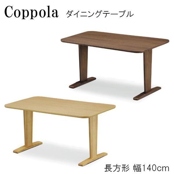 コッポラ ダイニングテーブル 140長方形 食卓テーブル 木製 オーク ウォールナット 食卓机 テーブル