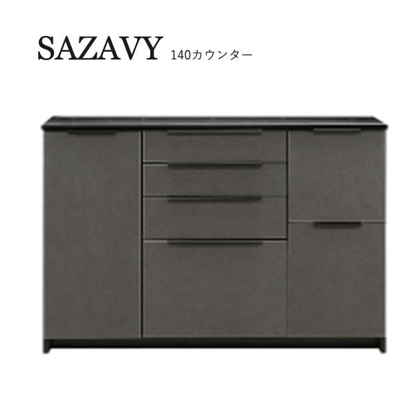 SAZAVY(サザビー) 140カウンター キッチンカウンター キッチン収納 高級感