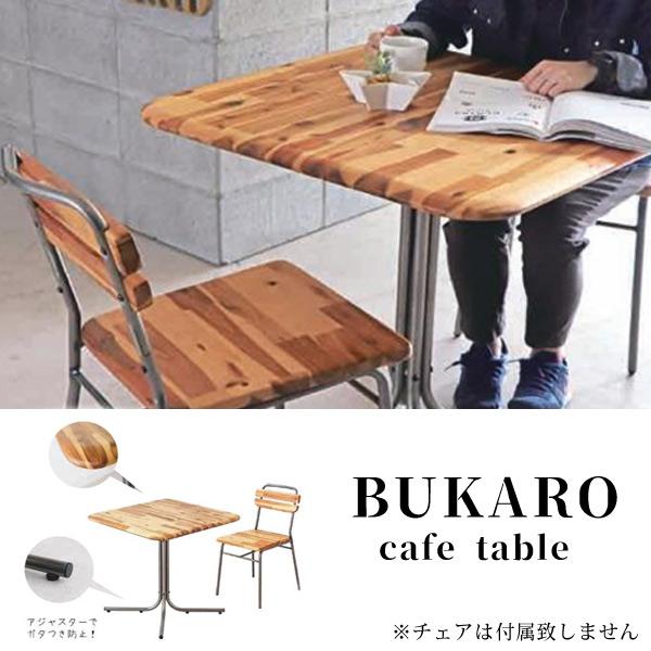 カフェテーブル アカシア コーヒーテーブル 角丸 【BUKARO ブカロ カフェテーブル】アイアン アカシアテーブル ダイニングテーブル