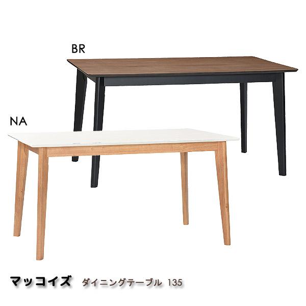 ダイニングテーブル【マッコイズ ダイニングテーブル135 NA/BR】食卓 食卓台 ナチュラル シンプル