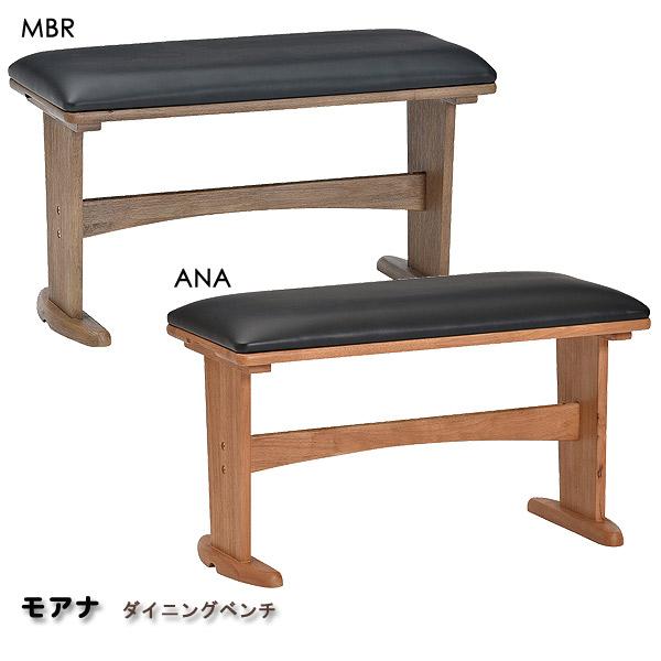 代引不可 現金特価 ベンチ モアナ ダイニングベンチ 舗 ANA MBR 椅子 シンプル ナチュラル チェア 食卓 イス