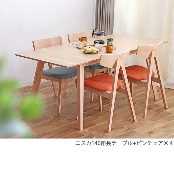 ダイニング5点セット 【エスカ 140伸長テーブル&ピン チェア】