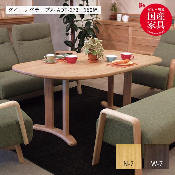 ダイニングテーブル ADT-273【#150】 木製 ダイニングテーブル 食卓 ナチュラル