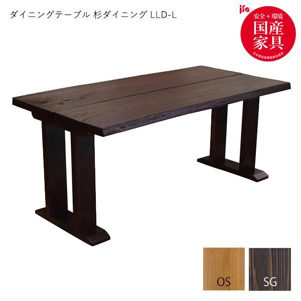 杉ダイニングLLD【LLD-L】 木製 ダイニングテーブル 食卓 ナチュラル