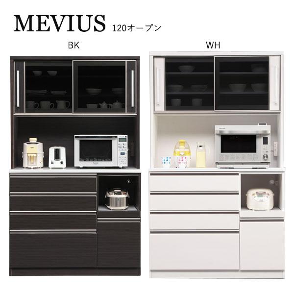 【MEVIUS】メビウス 120オープン キッチン収納 キャビネット シェルフ キッチンボード